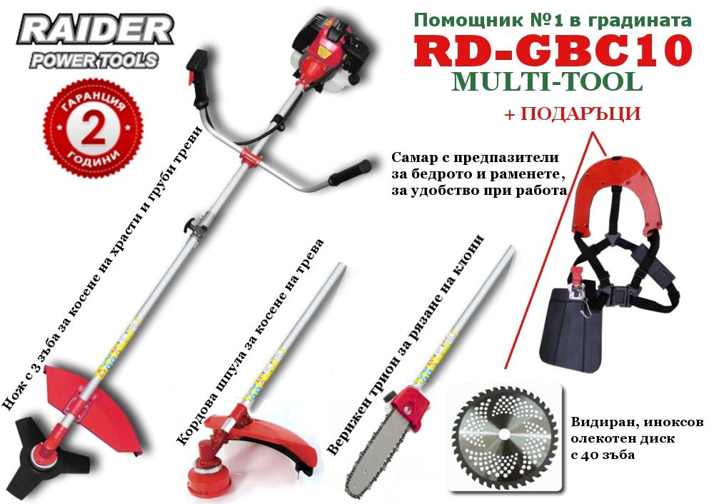Моторен тример RAIDER RD-GBC10 с приставка за рязане на клони