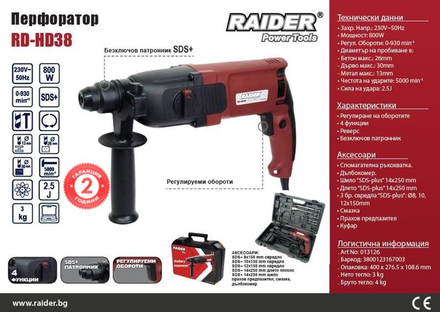 Ударен перфоратор 800w RAIDER RD-HD38