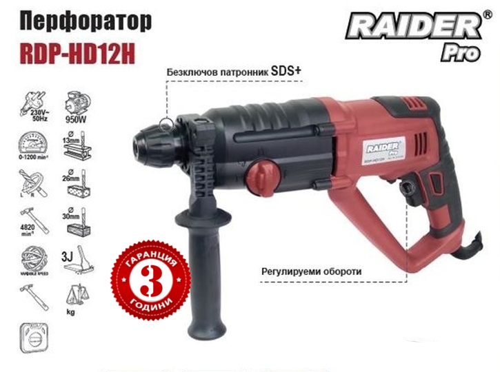 RAIDER RDP-HD12 - Ударен перфоратор