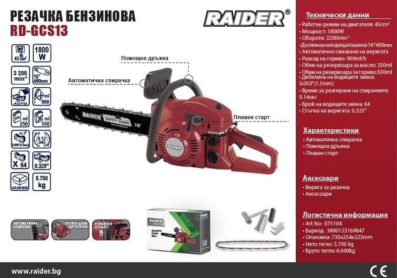 RAIDER RD-GCS13 - Бенсинова резачка за дърва / Моорен трион за дърва