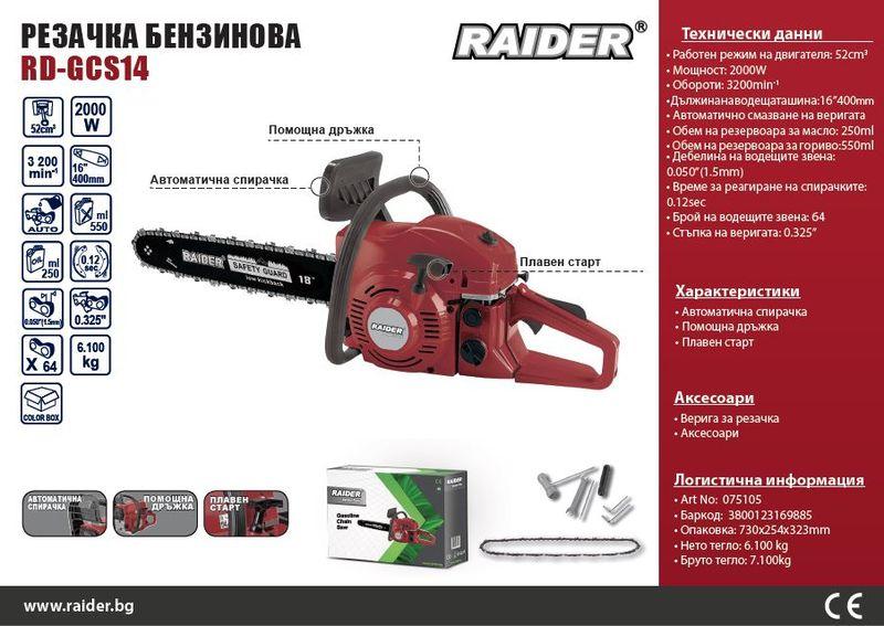 RAIDER RD-GCS13 - Бензинова резачка за дърва (1800w)