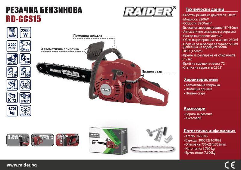 Бензинова резачка за дърва RAIDER RD-GCS15 (2200w) 58 кубика